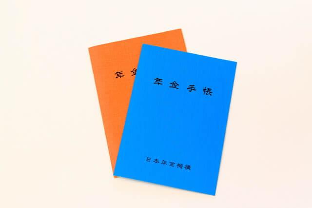 今さら聞けない日本の年金制度とは?年金の仕組みをわかりやすく解説-サムネイル画像