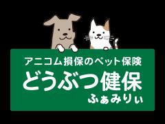 アニコム損保 どうぶつ健保ふぁみりぃ ペット保険