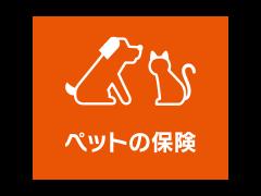 au損保 ペットの保険 ペット保険