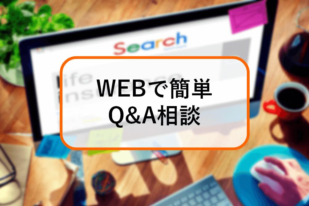 WEBで簡単Q&A相談サービス