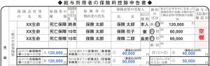 一般生命保険料控除の記入【保険料控除の書き方】