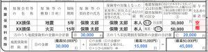 地震保険料控除の記入例【保険料控除の書き方】