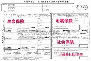 平成30年保険料控除申告書