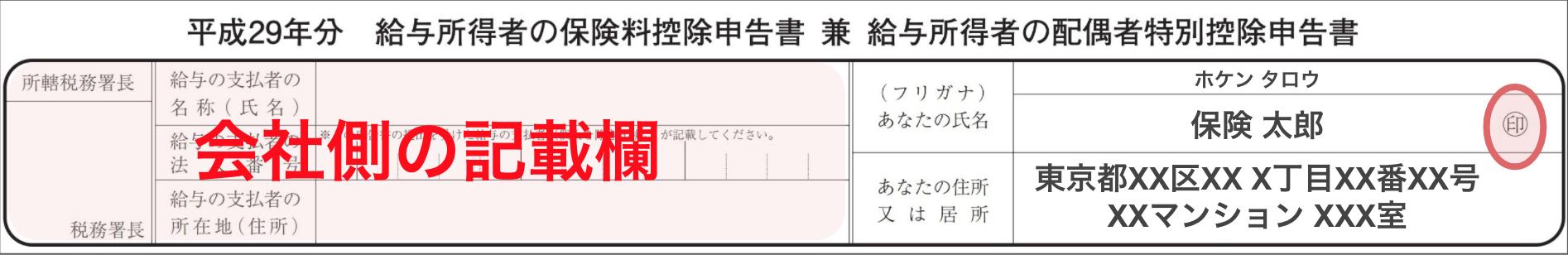 氏名欄【保険料控除の書き方】