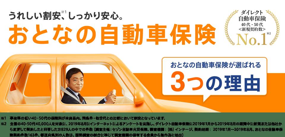 おとなの自動車保険見積もりキャンペーン