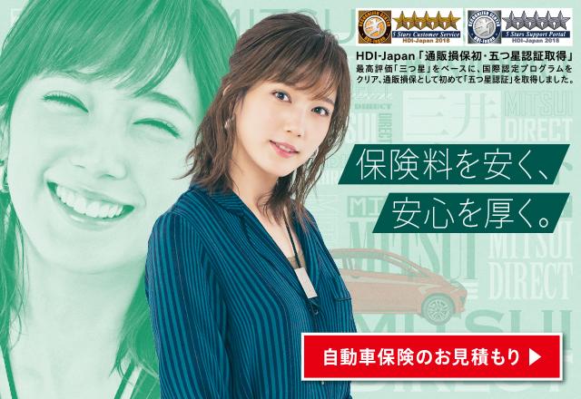三井ダイレクトの自動車保険見積もりキャンペーン