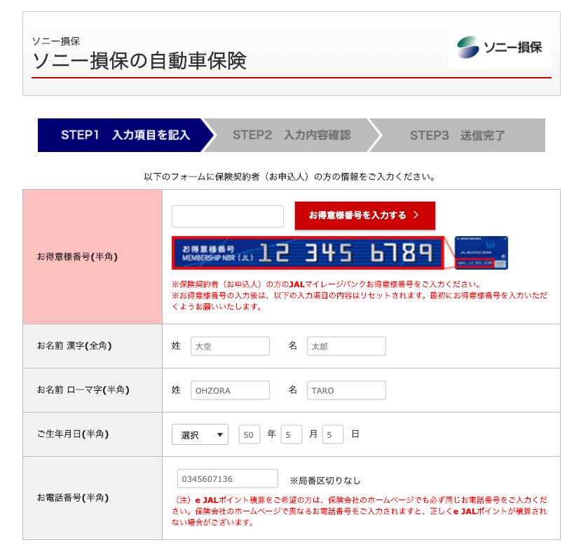 JAL保険ナビの見積もり