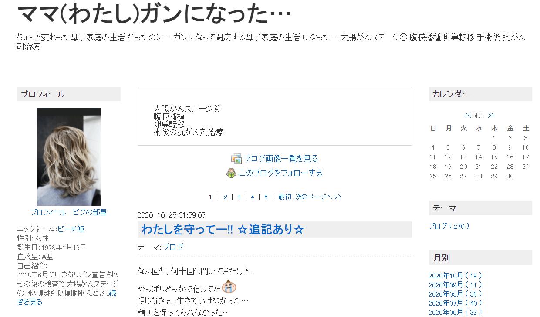 闘病 ブログ ピーチ 姫