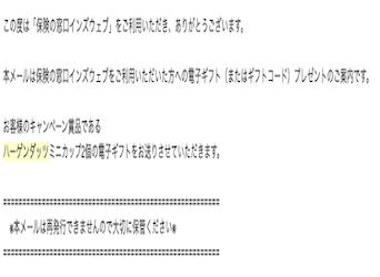 実際にインズウェブから届いたメール