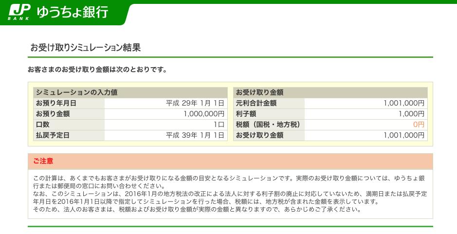 ゆうちょ銀行の定期預金シミュレーションの結果