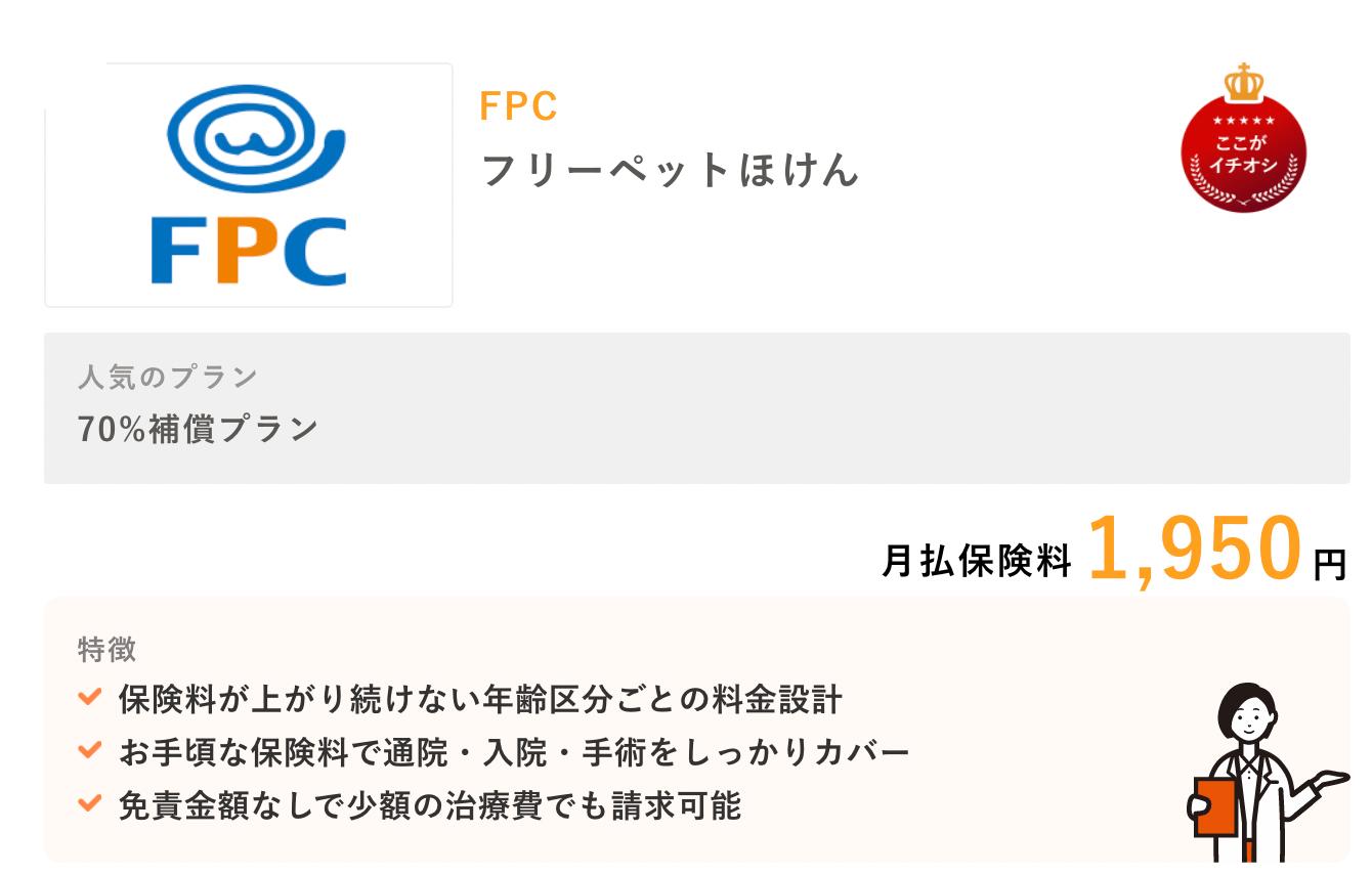FPC「フリーペットほけん」