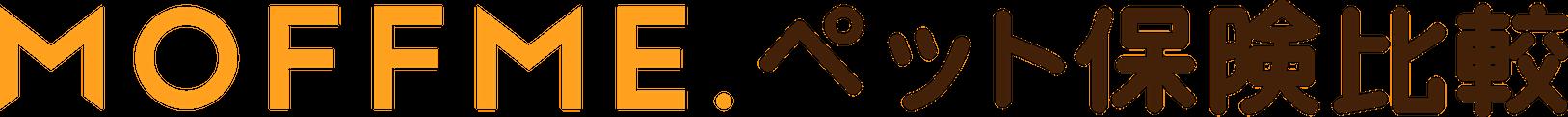 ペット保険比較のMOFFME(モフミー)ロゴ画像
