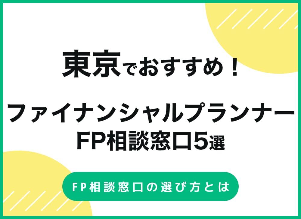 東京でおすすめのFP相談サービスのサムネイル画像